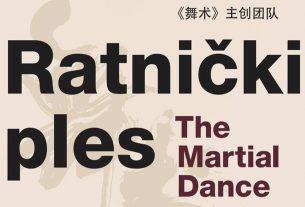 ratnički ples - the martial art / zkm zagreb